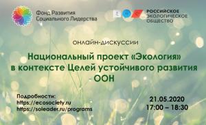 национальный проект экология